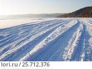 Купить «Дорога по заснеженному льду Байкала», фото № 25712376, снято 8 марта 2017 г. (c) Момотюк Сергей / Фотобанк Лори