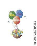 С днем рождения! Стоковая иллюстрация, иллюстратор LightLada / Фотобанк Лори