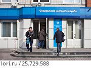 Купить «Федеральная налоговая служба Российской Федерации», фото № 25729588, снято 11 марта 2017 г. (c) Victoria Demidova / Фотобанк Лори