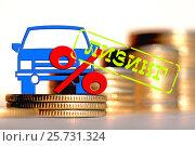 Купить «Лизинг - форма кредитования при приобретении дорогостоящих товаров», фото № 25731324, снято 12 февраля 2016 г. (c) Сергеев Валерий / Фотобанк Лори
