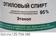 Купить «Этикетка с надписью этиловый спирт», эксклюзивное фото № 25734180, снято 19 февраля 2017 г. (c) Dmitry29 / Фотобанк Лори
