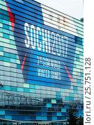 Купить «Фрагмент здания Ледового дворца «Айсберг» с  баннером «Sochi2017 3rd cism world winter games»», эксклюзивное фото № 25751128, снято 25 февраля 2017 г. (c) Диана Должикова / Фотобанк Лори