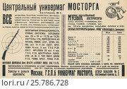"""Купить «Реклама центрального универмага Мосторга, опубликованная в журнале """"Огонек"""" 4 августа 1929 года», иллюстрация № 25786728 (c) Макаров Алексей / Фотобанк Лори"""