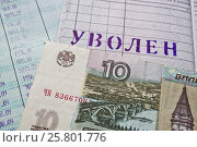 Купить «Безработица», фото № 25801776, снято 21 марта 2017 г. (c) Sashenkov89 / Фотобанк Лори