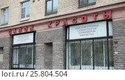 Купить «Вывеска салон красоты на фасаде здания, приближение», видеоролик № 25804504, снято 21 марта 2017 г. (c) Кекяляйнен Андрей / Фотобанк Лори