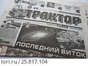 """Купить «Газета завода """"Трактор""""», фото № 25817104, снято 24 марта 2017 г. (c) Sashenkov89 / Фотобанк Лори"""