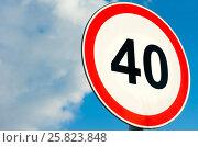 """Дорожный знак """"Ограничение максимальной скорости 40 км/ч"""" Стоковое фото, фотограф Юлия Мальцева / Фотобанк Лори"""