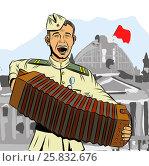 Купить «Советский солдат играет на гармошке и поет песню на фоне рейхстага», иллюстрация № 25832676 (c) Рожков Юрий / Фотобанк Лори