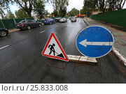 Дорожные знаки ремонта автомобильной дороги в городе (2015 год). Редакционное фото, фотограф Татьяна Руденко / Фотобанк Лори