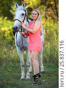 Купить «Woman in short pink dress stands near on white horse in sunny autumn park», фото № 25837116, снято 24 сентября 2015 г. (c) Losevsky Pavel / Фотобанк Лори