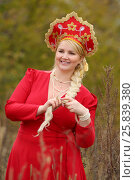 Купить «Beauty woman in traditional russian clothes and kokoshnik with long braid outdoor», фото № 25839380, снято 15 октября 2015 г. (c) Losevsky Pavel / Фотобанк Лори