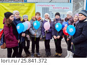 Купить «Nine children stand together holding balloons in their hands in front of billboard with inscription Construction of Residential House and plan of construction», фото № 25841372, снято 16 января 2015 г. (c) Losevsky Pavel / Фотобанк Лори