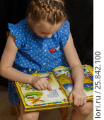 Купить «Девочка с книгой. Учится читать», фото № 25842100, снято 14 марта 2017 г. (c) Акиньшин Владимир / Фотобанк Лори