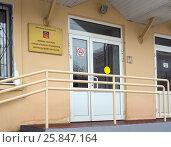 Вход в Министерство социального развития Мурманской области (2017 год). Редакционное фото, фотограф Вячеслав Палес / Фотобанк Лори