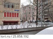 Купить «Москва,  Гагаринский переулок дом 27 зимой», эксклюзивное фото № 25858192, снято 4 декабря 2016 г. (c) Дмитрий Неумоин / Фотобанк Лори