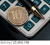 Купить «Десятирублёвые монеты, калькулятор и шариковая ручка на чёрном фоне», эксклюзивное фото № 25860748, снято 27 марта 2017 г. (c) Игорь Низов / Фотобанк Лори
