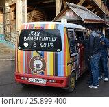 Купить «Автомобиль по продаже напитков в Измайловском кремле Москвы», фото № 25899400, снято 12 марта 2017 г. (c) Free Wind / Фотобанк Лори