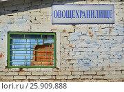 Овощехранилище. Стена с окном и вывеской. Стоковое фото, фотограф Татьяна Никитина / Фотобанк Лори