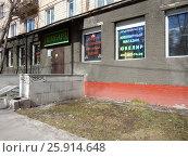 Купить «Ломбард, ювелирный магазин на первом этаже жилого дома. Сиреневый бульвар, 3, корпус 3. Район Северное Измайлово. Москва», эксклюзивное фото № 25914648, снято 1 апреля 2017 г. (c) lana1501 / Фотобанк Лори
