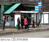 Купить «Автобусная остановка «Школа». Никитинская улица. Район Измайлово. Москва», эксклюзивное фото № 25914664, снято 1 апреля 2017 г. (c) lana1501 / Фотобанк Лори