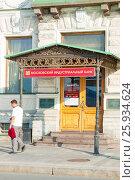 Купить «Офис Московского индустриального банка в Санкт-Петербурге», фото № 25934624, снято 16 июля 2015 г. (c) Сергей Дубров / Фотобанк Лори