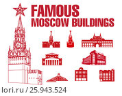 Moscow Buildings Icons. Стоковая иллюстрация, иллюстратор Станислав Парамонов / Фотобанк Лори