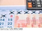 Купить «Калькулятор и купюры пять тысяч рублей лежат на календаре с праздничным днём», фото № 25955540, снято 11 апреля 2017 г. (c) Максим Мицун / Фотобанк Лори
