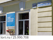 Купить «Санкт-Петербург, Кронштадт, улица Аммермана, дом 25, памятная табличка на стене», фото № 25990708, снято 7 мая 2016 г. (c) glokaya_kuzdra / Фотобанк Лори