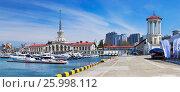 Купить «Морской порт Сочи», фото № 25998112, снято 31 марта 2017 г. (c) Криворучко Сергей Александрович / Фотобанк Лори