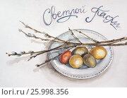Светлой Пасхи, рисунок, открытка. Стоковая иллюстрация, иллюстратор Olga Far / Фотобанк Лори