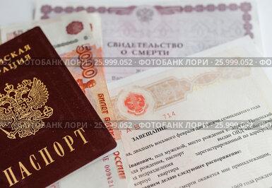 Пятитысячные деньги, паспорт и завещание лежат на свидетельстве о смерти