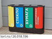 Купить «Урны для раздельного сбора мусора на станции МЦК «Лужники»», фото № 26018196, снято 19 апреля 2017 г. (c) Павел Москаленко / Фотобанк Лори