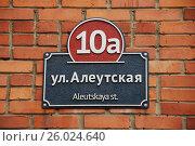 Адресная табличка с названием улицы Алеутская. Владивосток (2017 год). Стоковое фото, фотограф syngach / Фотобанк Лори