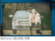 Купить «Россия, Боровск, улица Красноармейская, дом 1, картина на стене дома», фото № 26035108, снято 19 февраля 2020 г. (c) glokaya_kuzdra / Фотобанк Лори