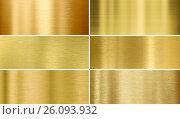 Купить «Gold or brass brushed metal textures», фото № 26093932, снято 19 декабря 2018 г. (c) Андрей Кузьмин / Фотобанк Лори