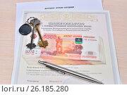 Купить «Ключи от квартиры, денежные купюры, авторучка, свидетельство права собственности и договор купли-продажи лежат на столе», фото № 26185280, снято 29 апреля 2017 г. (c) Максим Мицун / Фотобанк Лори