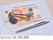 Купить «Ключи от квартиры, деньги и авторучка лежат на договоре аренды квартиры», фото № 26185288, снято 29 апреля 2017 г. (c) Максим Мицун / Фотобанк Лори