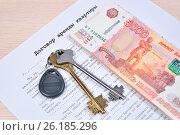 Купить «Ключи от квартиры и деньги лежат на бланке договора аренды квартиры на столе», фото № 26185296, снято 29 апреля 2017 г. (c) Максим Мицун / Фотобанк Лори