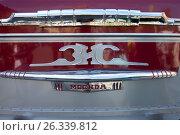 Купить «Фрагмент передней части советского автобуса ЗИС-127 1956 года выпуска крупным планом», фото № 26339812, снято 21 мая 2017 г. (c) Виктор Карасев / Фотобанк Лори