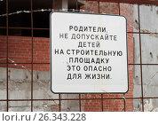 Информационная табличка на заборе строительной площадке. Родители, не допускайте детей на строительную площадку, это опасно для жизни. Стоковое фото, фотограф Иманова Ирина / Фотобанк Лори