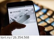 Купить «Платежный сервис Android Pay заработал в России 23 мая», фото № 26354568, снято 23 мая 2017 г. (c) Богданов Степан / Фотобанк Лори