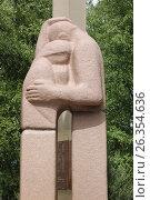 Купить «Скульптура скорбящих родителей к памятнику воинам-интернационалистам в городе Калининграде, 2017», эксклюзивное фото № 26354636, снято 23 мая 2017 г. (c) Ната Антонова / Фотобанк Лори