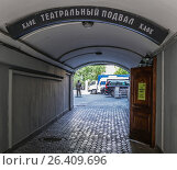 Купить «Вход в арку перед театром-студией Олега Табакова», эксклюзивное фото № 26409696, снято 22 мая 2017 г. (c) Виктор Тараканов / Фотобанк Лори