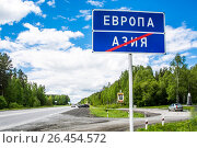 Дорожный знак ''Европа-Азия'' на фоне обелиска ''Европа-Азия'' (2016 год). Стоковое фото, фотограф Сергеев Валерий / Фотобанк Лори
