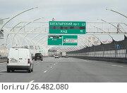 Купить «Санкт-Петербург, кольцевая автодорога (КАД), направление Богатырский проспект», эксклюзивное фото № 26482080, снято 19 мая 2017 г. (c) Дмитрий Неумоин / Фотобанк Лори