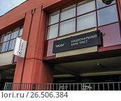 """Купить «Национальный банк """"Траст"""" - вывеска на отделении», фото № 26506384, снято 9 июня 2017 г. (c) Маргарита Лир / Фотобанк Лори"""
