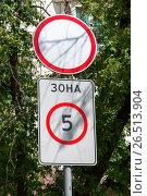 """Купить «Дорожные знаки """"Движение запрещено"""" и """"Зона с ограничением максимальной скорости"""" 5 км/час», эксклюзивное фото № 26513904, снято 8 июня 2017 г. (c) Александр Щепин / Фотобанк Лори"""