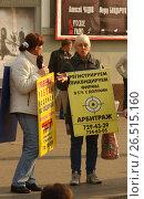 Купить «Живая реклама. Две женщины с рекламными баннерами на улице», фото № 26515160, снято 11 октября 2005 г. (c) Борис Кавашкин / Фотобанк Лори