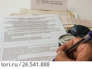 Купить «Пациент подписывает информированное добровольное согласие на медицинское вмешательство», фото № 26541888, снято 14 июня 2017 г. (c) Евгений Будюкин / Фотобанк Лори