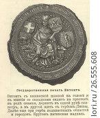Купить «Государственная печать Витовта», фото № 26555608, снято 23 февраля 2019 г. (c) Retro / Фотобанк Лори